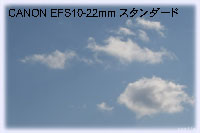 EFS10-22mmスタンダード