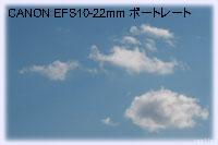 EFS10-22mmポートレート