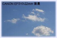 EFS10-22mm風景
