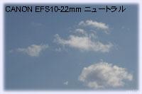 EFS10-22mmニュートラル