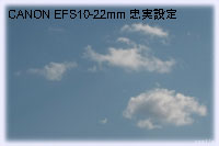 EFS10-22mm忠実設定