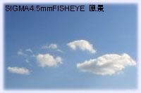 SIGMA4.5mm風景