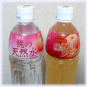 桃の天然水