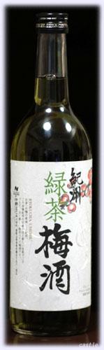 紀州・緑茶梅酒