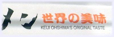 大島ラーメンの箸袋