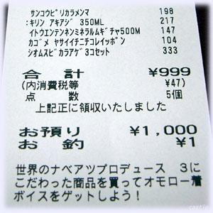 999円レシート