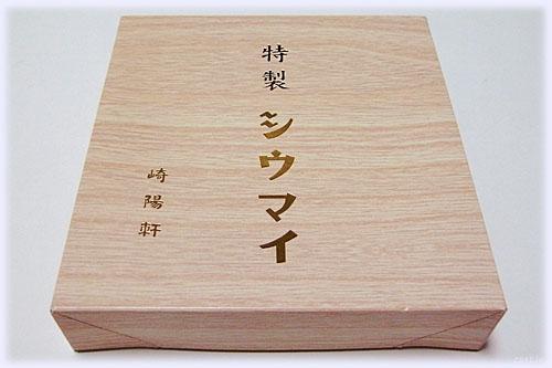 特製シウマイ(崎陽軒)