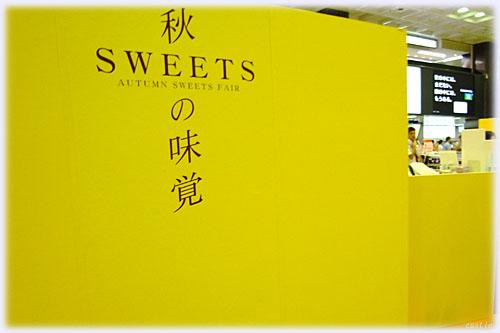 秋の味覚「AUTUM SWEETS FAIR」