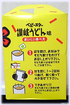 四国限定ベビースター(讃岐うどん味)