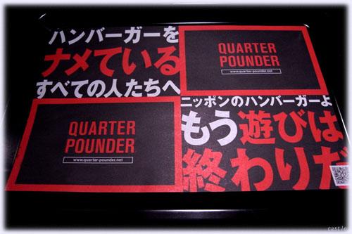 QUARTER POUNDERのトレー紙