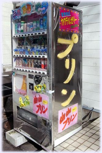 プリンの自販機