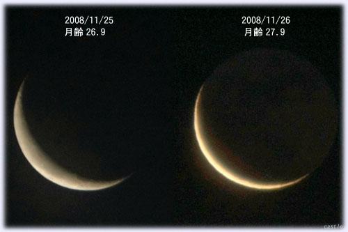 月齢26.9と27.9の月