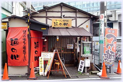 ラーメン専門店、麺の心