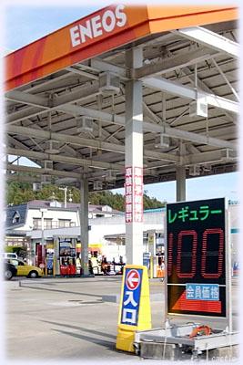 ガソリン100円