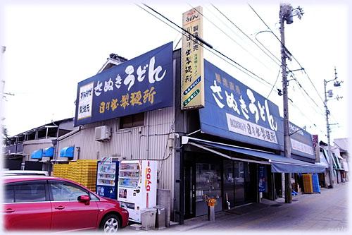 日の出製麺所