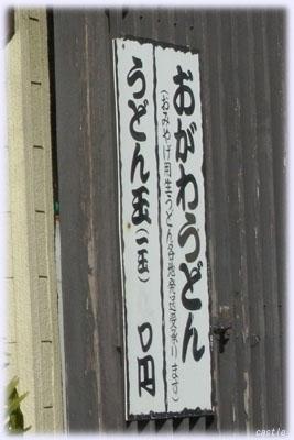 うどん玉が0円??