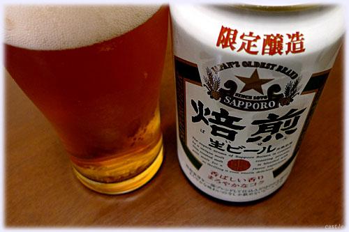 焙煎ビール