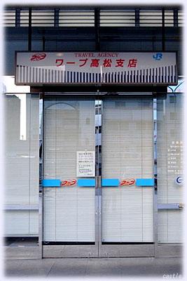 ワープ 高松支店