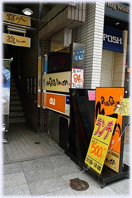 MOJA駅前店