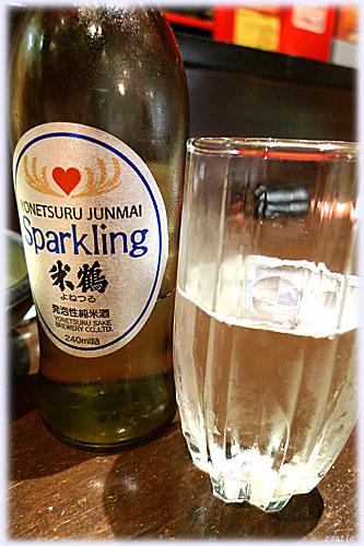 米鶴Sparkling