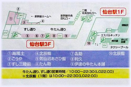 仙台駅3階の牛タン通り、すし通り