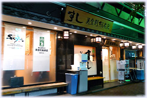 梅丘寿司の美登利総本店・銀座店