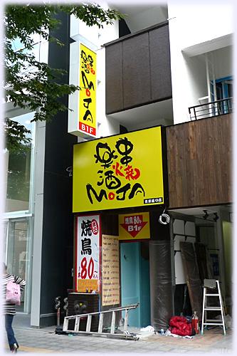 Moja4号店