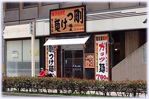 日の出らーめん仙台分店
