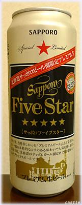 サッポロFiveStar