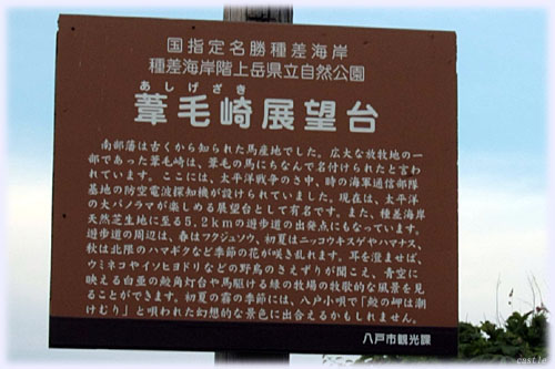 葦毛崎展望台