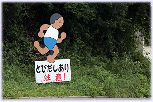飛び出し注意