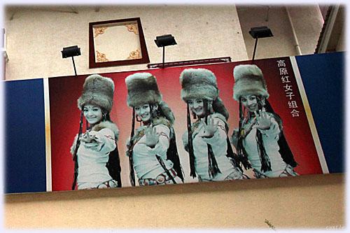 高原紅女子組合