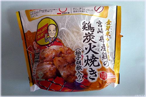鶏炭火焼おむすび