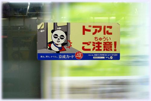 ドアにご注意@京成電鉄