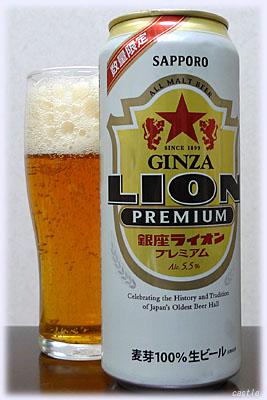 銀座LIONのビール(缶)