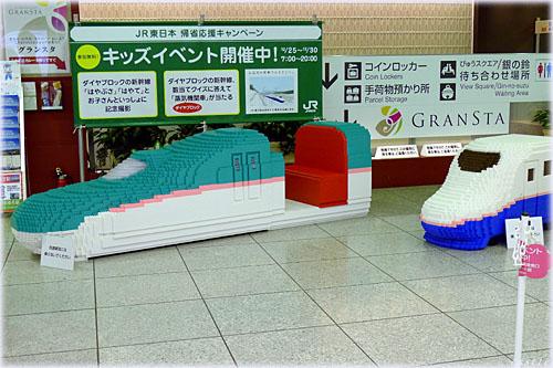 ダイヤブロック新幹線