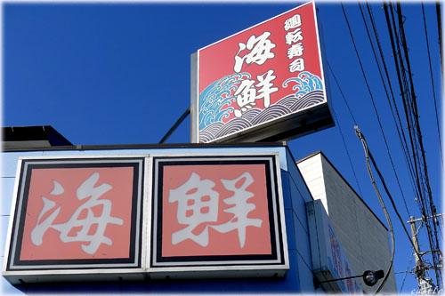 廻転寿司「海鮮」@三浦海岸