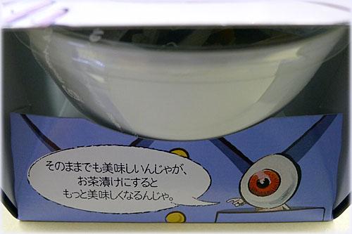 ゲゲゲの鬼太郎、風呂茶漬け