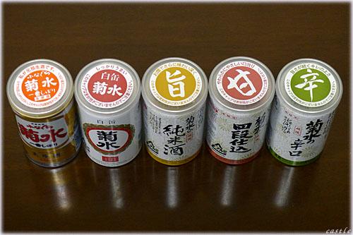 菊水の缶酒
