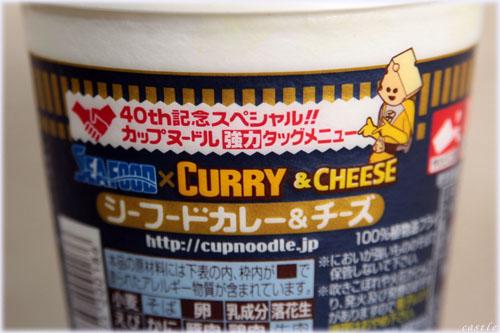 シーフード×カレー×チーズ