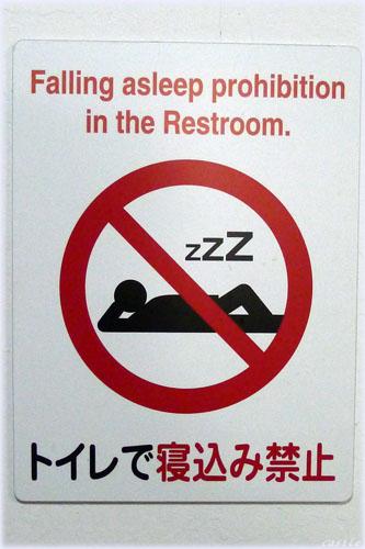 トイレで寝込み禁止