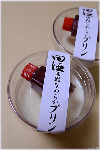 田酒プリン