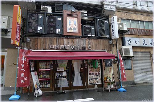 本格焼酎の店