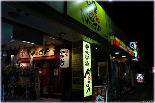 MOJA長町店
