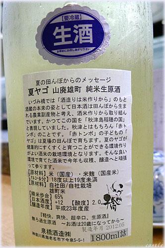 夏ヤゴ山廃雄町純米生原酒