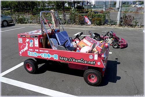 ミニカーで日本一周
