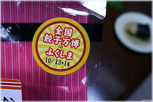 餃子おむすび