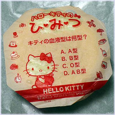 キティ肉まん