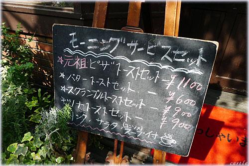 珈琲館紅鹿舎