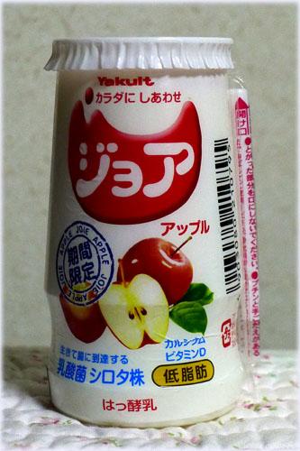 アップルジョア